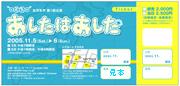 otenkiya_ticket_web.jpg